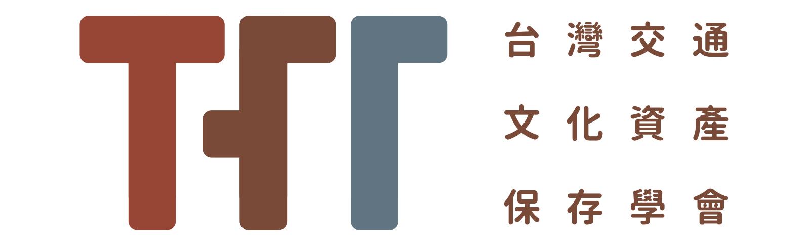 社團法人台灣交通文化資產保存學會